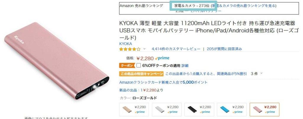 Amazonのカラーバリエーション画像の比較