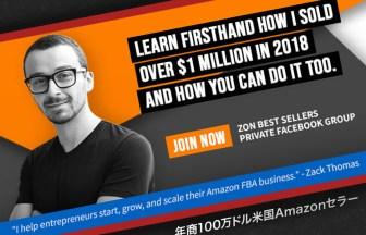 年商100万ドル米国現役Amazonセラー