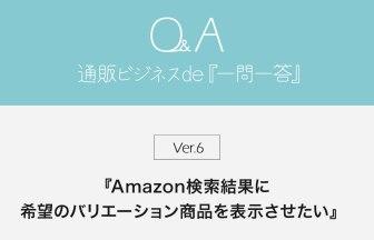 Amazon検索結果に 希望のバリエーション商品を表示させたい