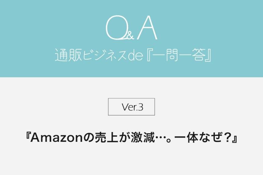 Amazonの売上が激減…。一体なぜ?