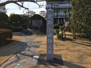 小山評定跡の石碑