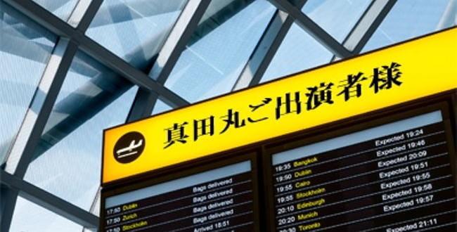 大河ドラマ「真田丸」の出演者キャスト【3次発表+その後追加】詳細リスト