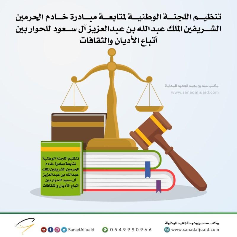 تنظيم اللجنة الوطنية لمتابعة مبادرة خادم الحرمين الشريفين الملك عبدالله بن عبدالعزيز آل سعود للحوار بين أتباع الأديان والثقافات