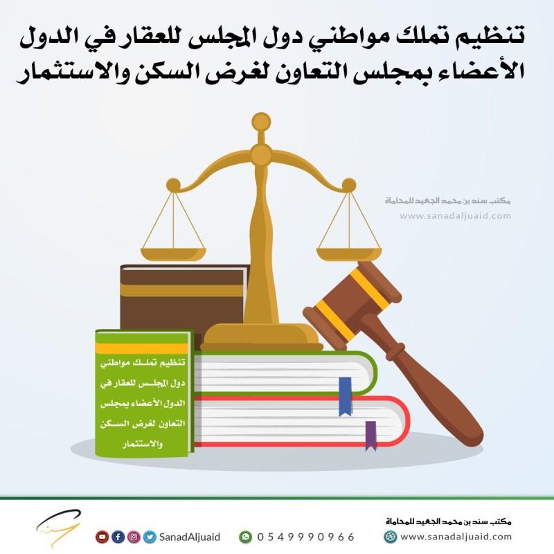 تنظيم تملك مواطني دول المجلس للعقار في الدول الأعضاء بمجلس التعاون لغرض السكن والاستثمار-01