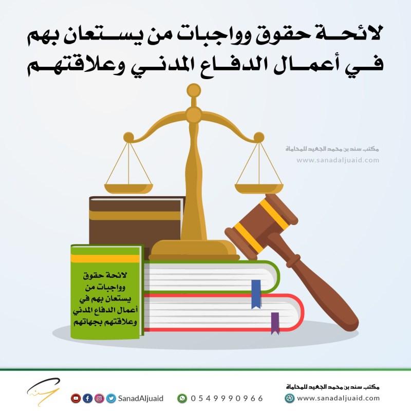 لائحة حقوق وواجبات من يستعان بهم في أعمال الدفاع المدني وعلاقتهم بجهاتهم