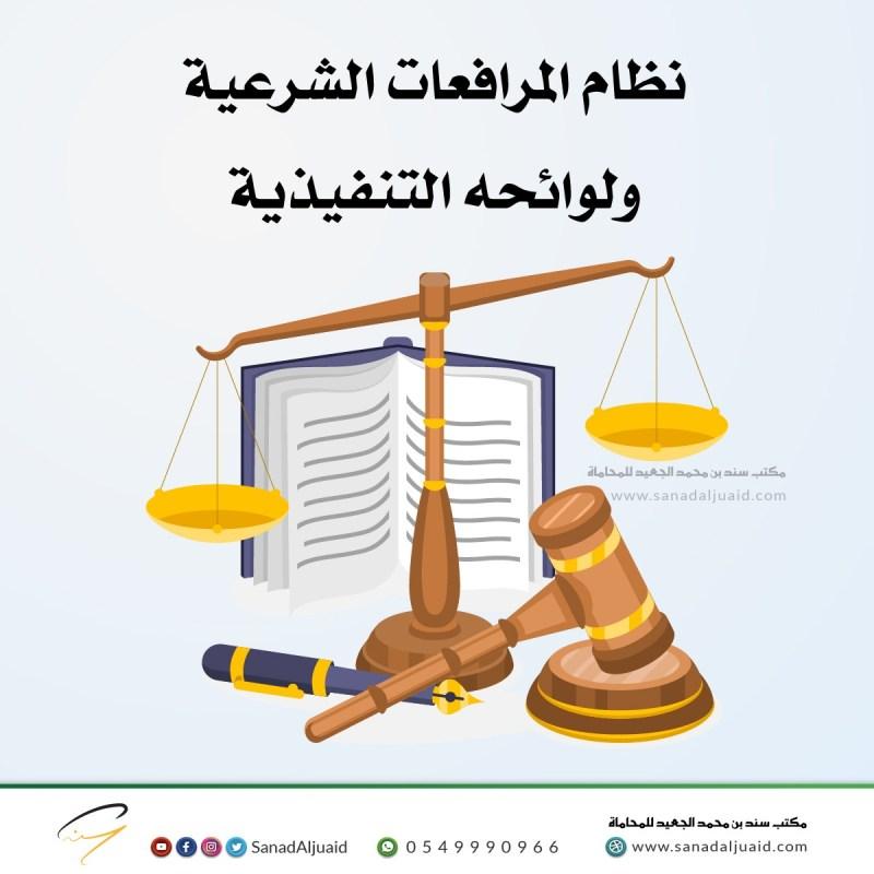 نظام المرافعات الشرعية ولوائحه التنفيذية.