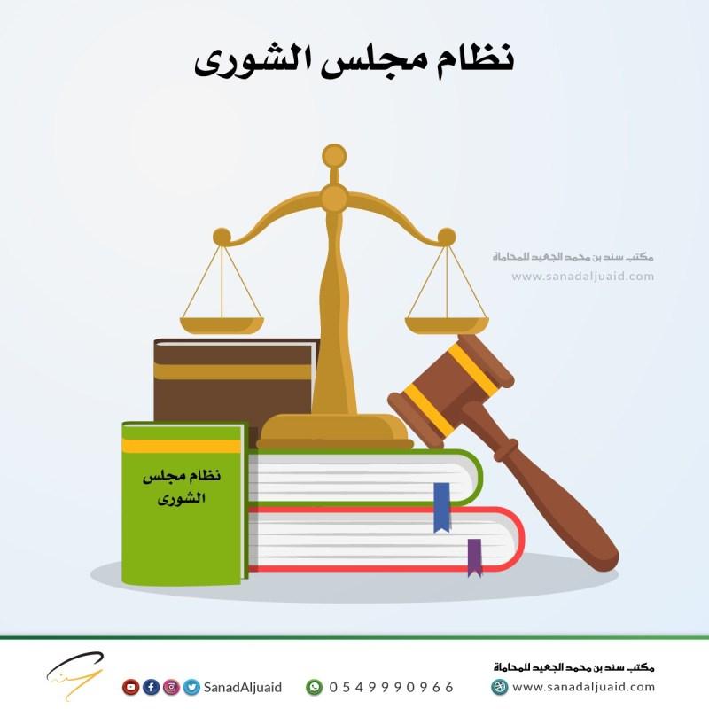 نظام مجلس الشورى