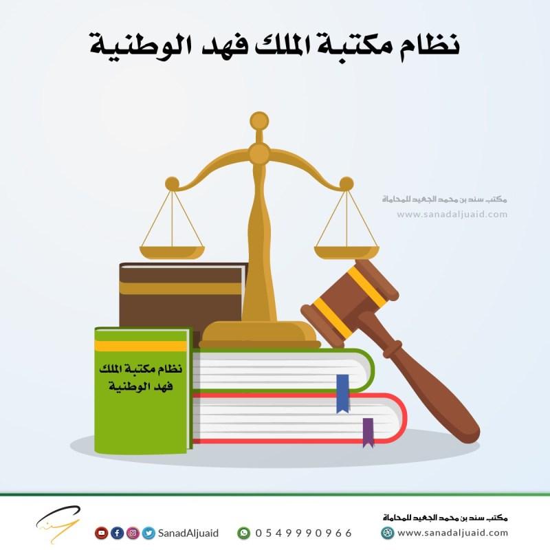 نظام مكتبة الملك فهد الوطنية