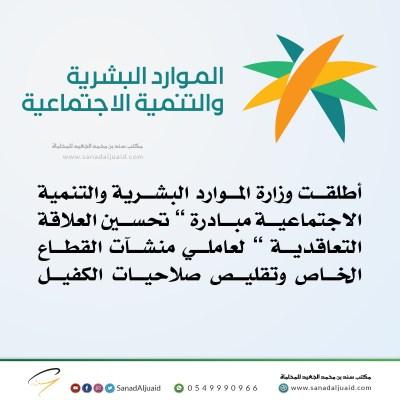 """أطلقت وزارة الموارد البشرية والتنمية الاجتماعية مبادرة """" تحسين العلاقة التعاقدية """" لعاملي منشآت القطاع الخاص وتقليص صلاحيات الكفيل"""