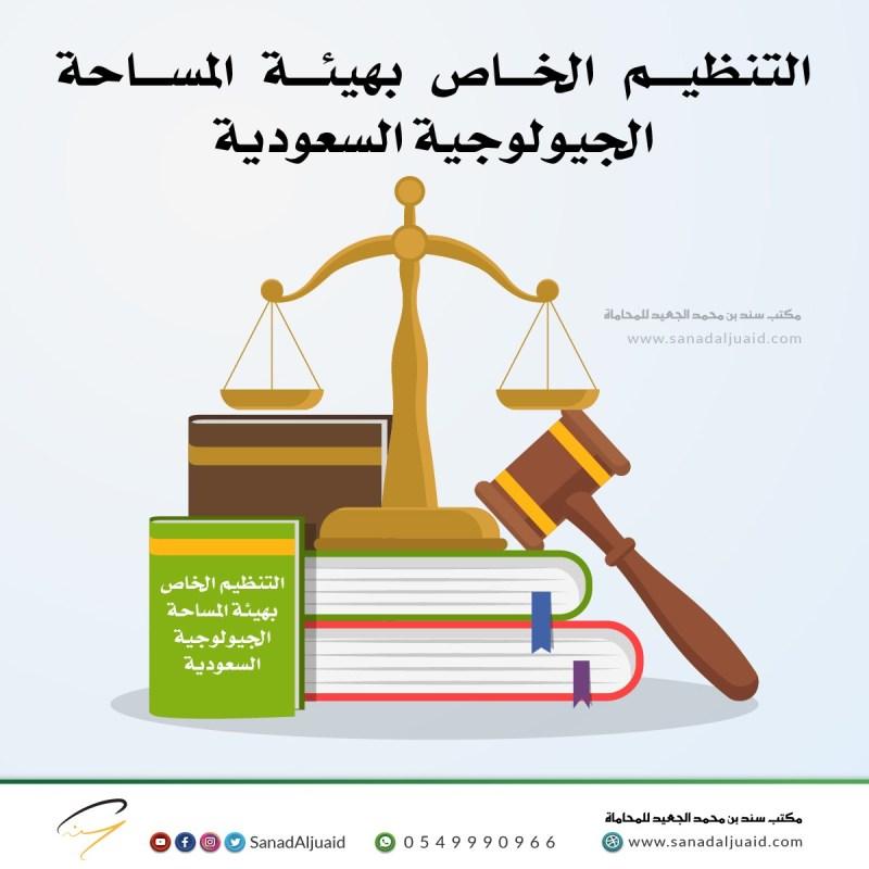 التنظيم الخاص بهيئة المساحة الجيولوجية السعودية