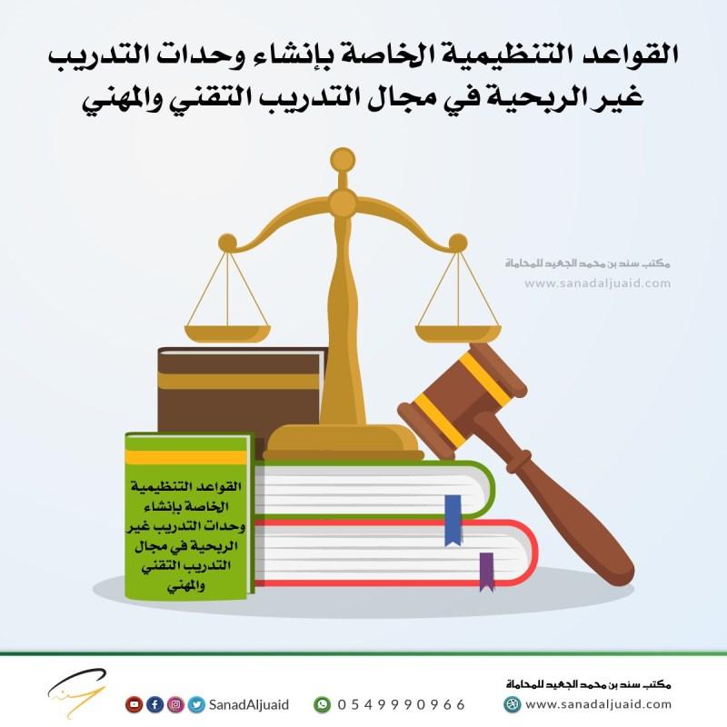 القواعد التنظيمية الخاصة بإنشاء وحدات التدريب غير الربحية في مجال التدريب التقني والمهني