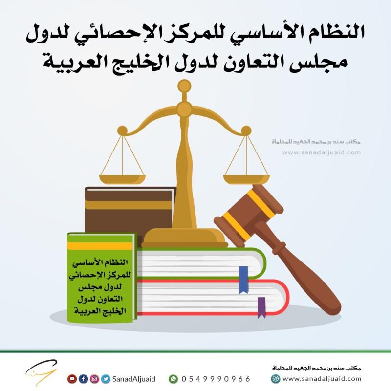 النظام الأساسي للمركز الإحصائي لدول مجلس التعاون لدول الخليج العربية