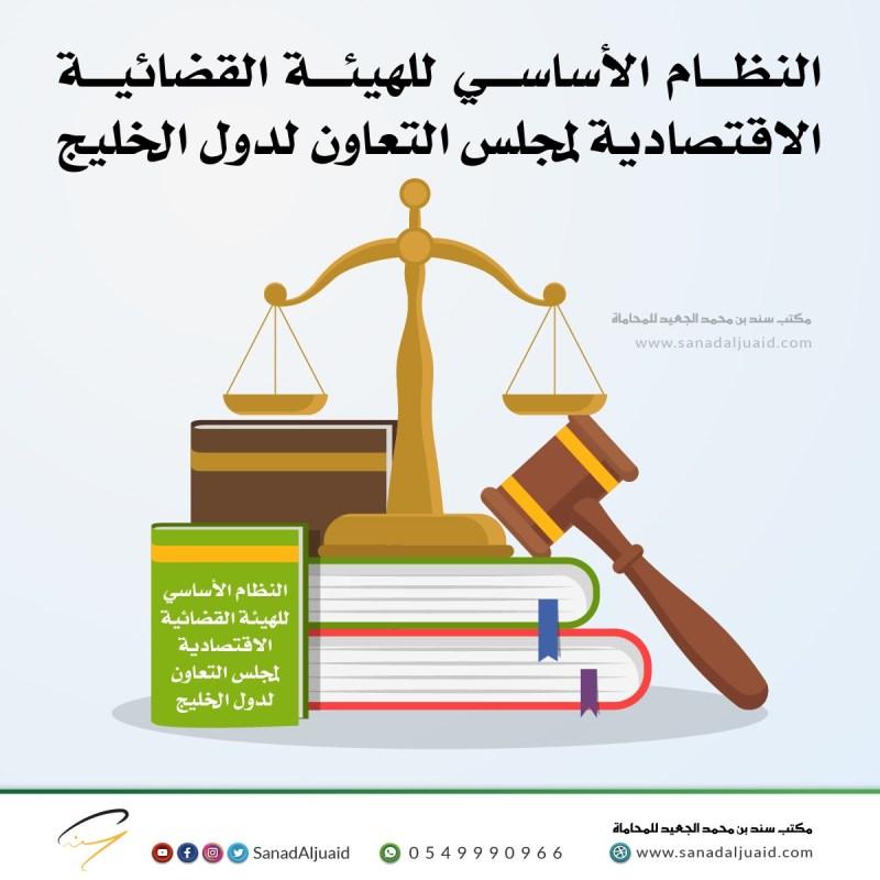 النظام الأساسي للهيئة القضائية الاقتصادية لمجلس التعاون لدول الخليج العربية