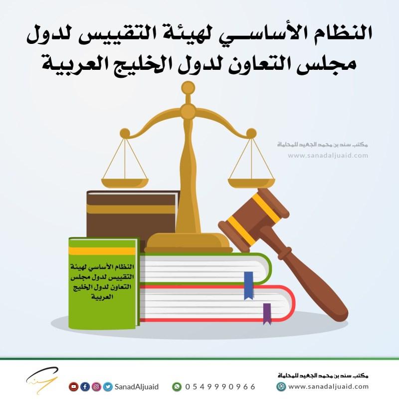 النظام الأساسي لهيئة التقييس لدول مجلس التعاون لدول الخليج العربية