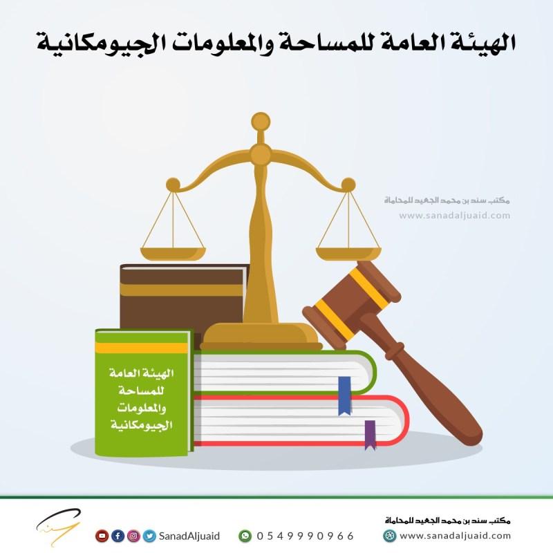 الهيئة العامة للمساحة والمعلومات الجيومكانية