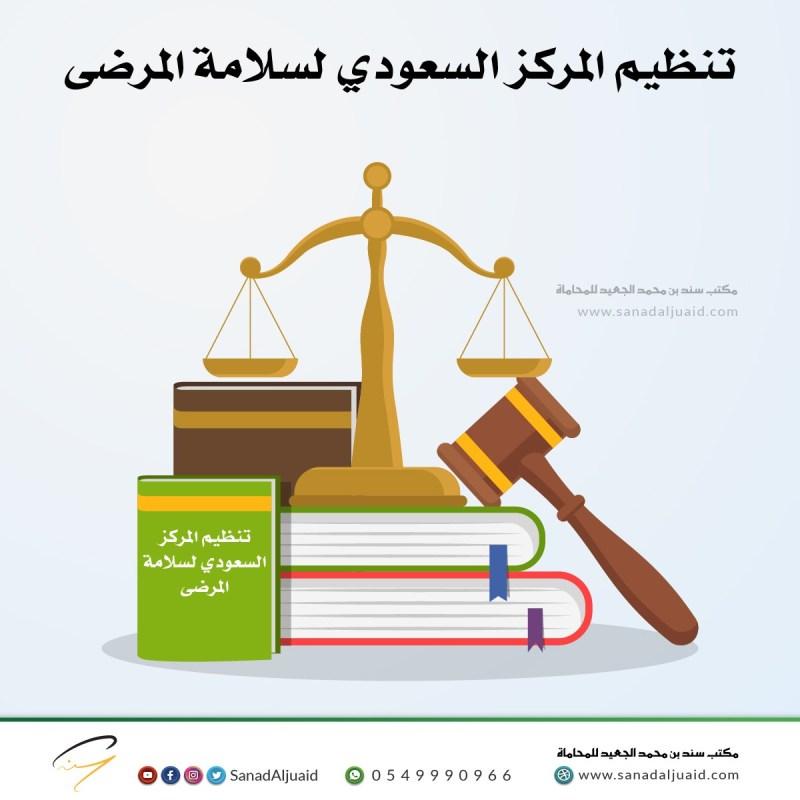 تنظيم المركز السعودي لسلامة المرضى