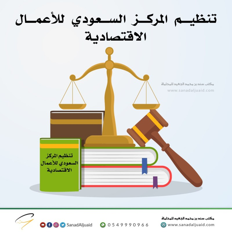 تنظيم المركز السعودي للأعمال الاقتصادية
