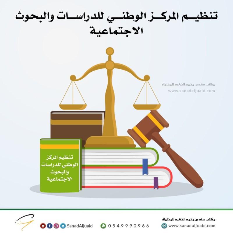 تنظيم المركز الوطني للدراسات والبحوث الاجتماعية