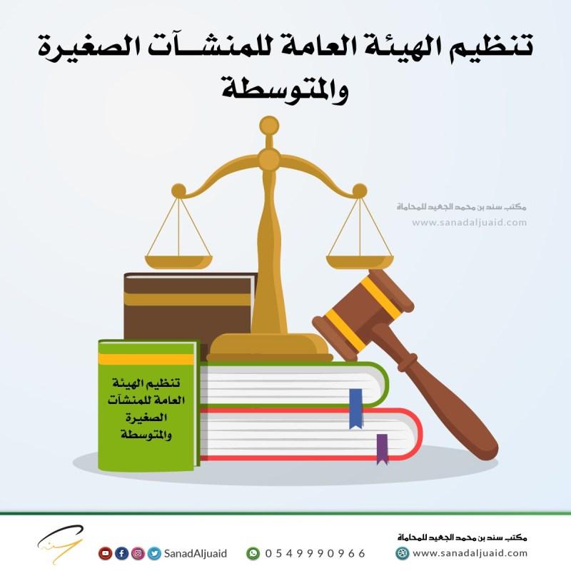 تنظيم الهيئة العامة للمنشآت الصغيرة والمتوسطة