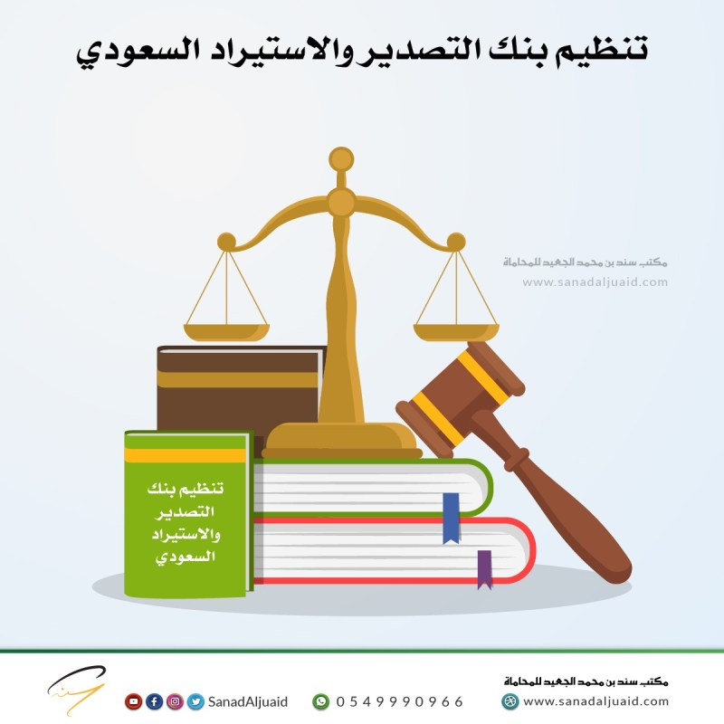 تنظيم بنك التصدير والاستيراد السعودي