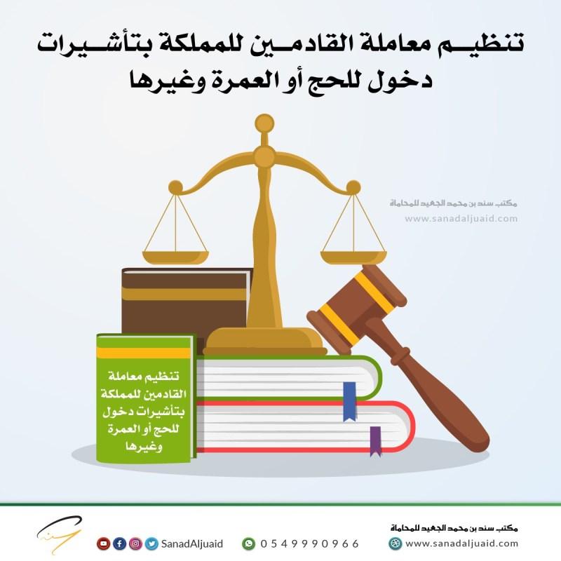 تنظيم معاملة القادمين للمملكة بتأشيرات دخول للحج أو العمرة وغيرها