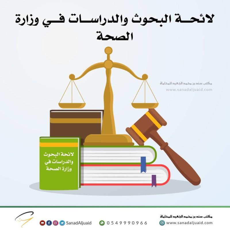 لائحة البحوث والدراسات في وزارة الصحة