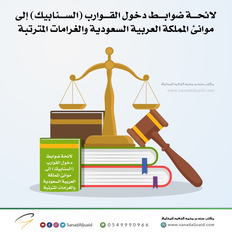 لائحة ضوابط دخول القوارب (السنابيك) إلى موانئ المملكة العربية السعودية والغرامات المترتبة