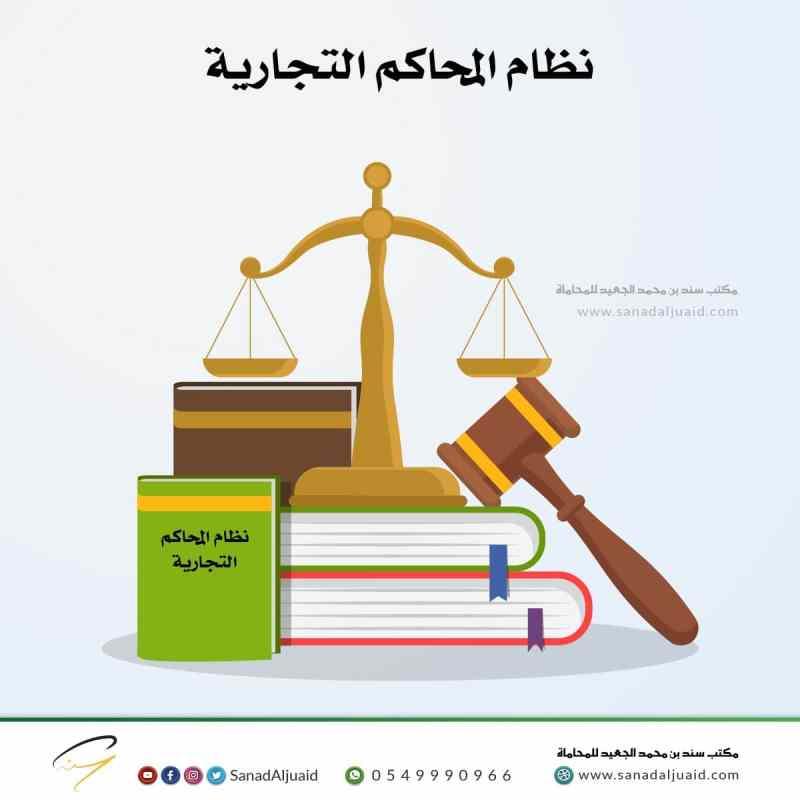 نظام المحاكم التجارية