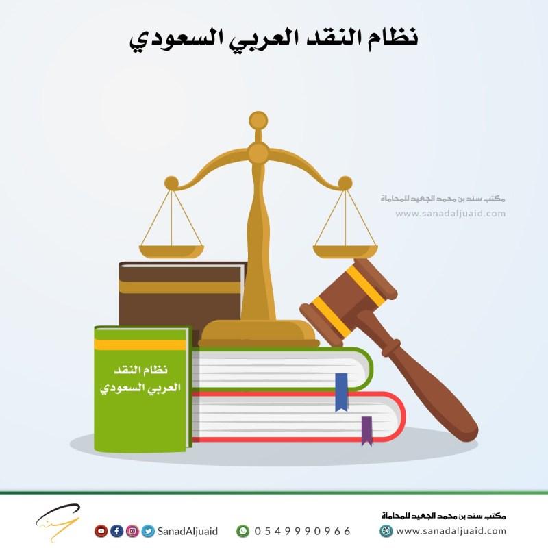 نظام النقد العربي السعودي