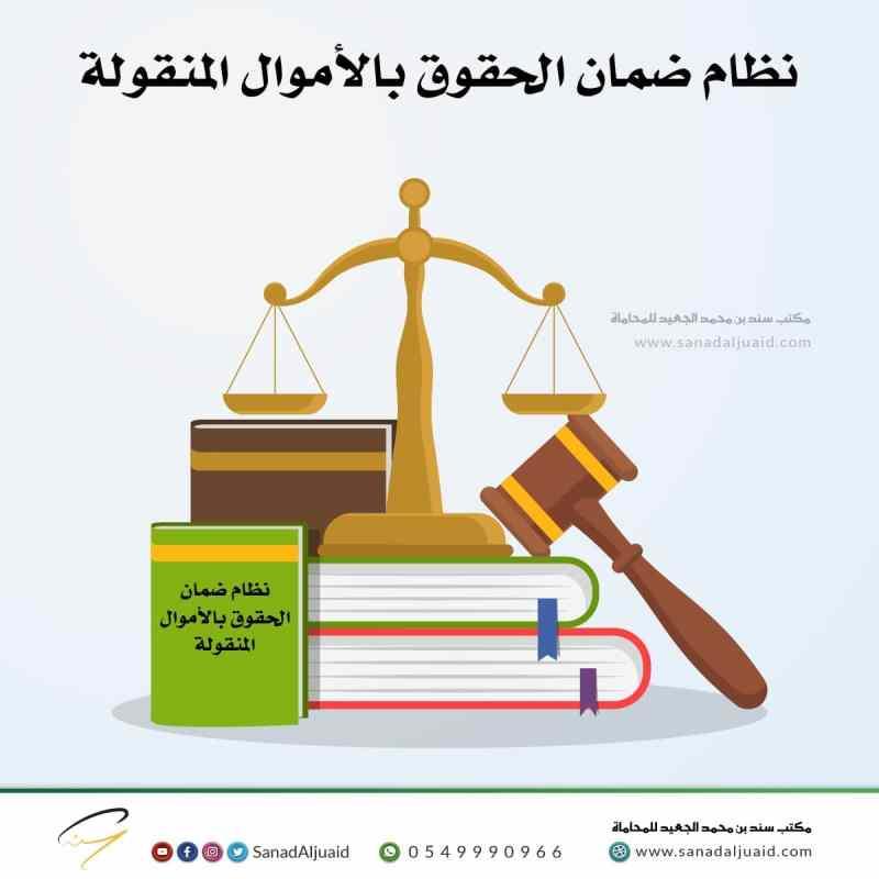 نظام ضمان الحقوق بالأموال المنقولة