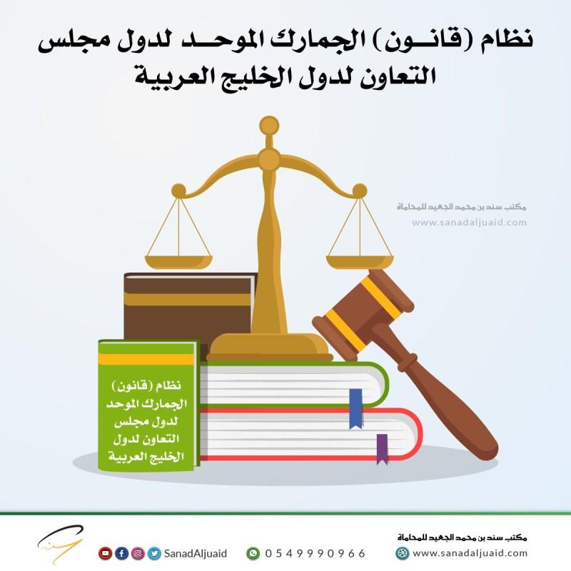 نظام (قانون) الجمارك الموحد لدول مجلس التعاون لدول الخليج العربية