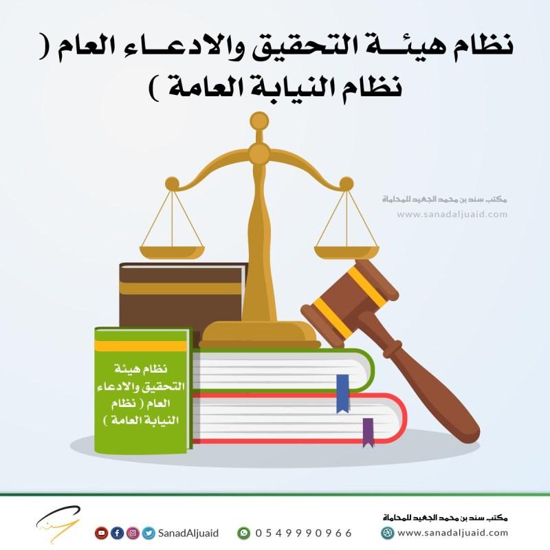 نظام هيئة التحقيق والادعاء العام ( نظام النيابة العامة )