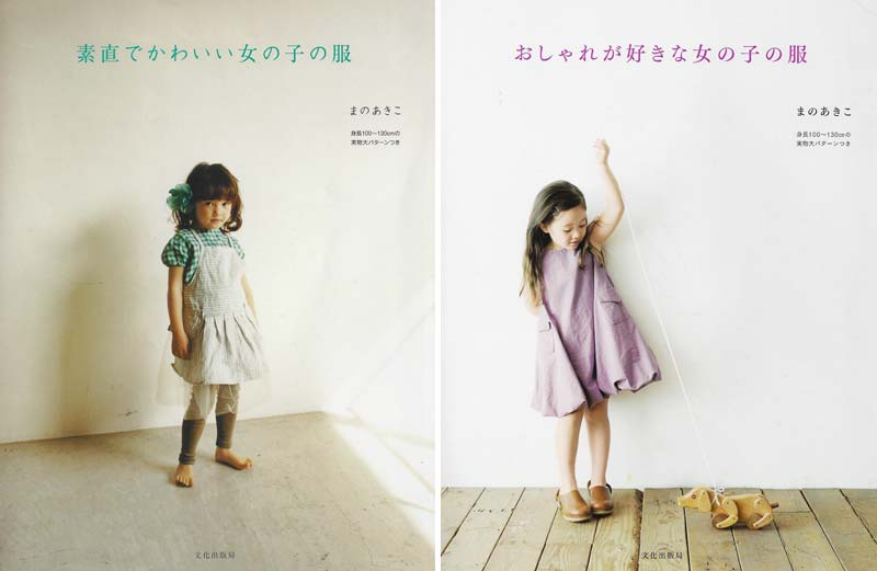 Japanese Sewing Book Series   you and mie