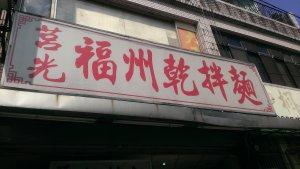 Read more about the article 板橋平價美食-莒光福州乾拌麵,樸實的好味道