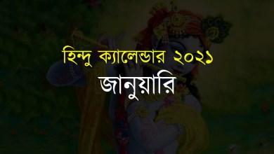 Hindu-Calendar-2021-january