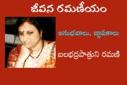జీవన రమణీయం-4