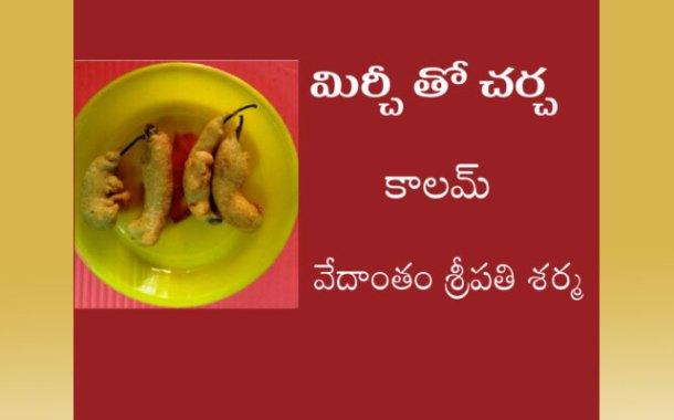 మిర్చీ తో చర్చ-3: మధుర గీతి విన్నావా!