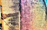 నల్లమల అడవుల్లో మేడిమల్కల్  కాకతీయ శాసనం