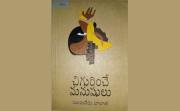 చిగురించే మనుషులు - పుస్తక పరిచయం