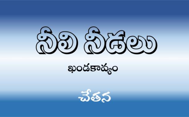 నీలి నీడలు - ఖండకావ్యం - పరిచయం