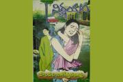 నిర్ణయం - పుస్తక పరిచయం