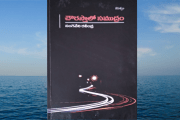 చౌరస్తాలో సముద్రం - పుస్తక పరిచయం