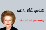 ఐరన్ లేడీ థాచర్