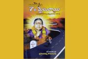 దాటవలసిన 7వ మైలురాయి - పుస్తక పరిచయం