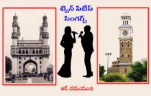 ట్విన్ సిటీస్ సింగర్స్-11: 'పాట నా శ్వాస.. పాట నా భాష!' - శ్రీ అంజి తాడూరి -1వ భాగం