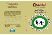'క్రీడాకథ' పుస్తకం ప్రీ పబ్లికేషన్ ఆఫర్