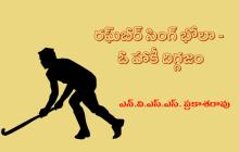 రఘ్బీర్ సింగ్ భోలా - ఓ హాకీ దిగ్గజం