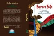 'కులం కథ' పుస్తకం - 'హరిజన లక్ష్మి' - కథా విశ్లేషణ