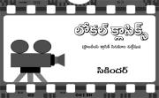 లోకల్ క్లాసిక్స్ – 30: లక్షద్వీప్ లక్!