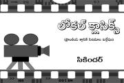 లోకల్ క్లాసిక్స్ – 3: ఆర్టుకి 'రే' కమర్షియల్ స్క్రీన్ ప్లే!